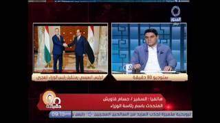 بالفيديو.. القاويش: المجر تدعم وجهة النظر المصرية داخل مجموعة دول الاتحاد الأوروبي