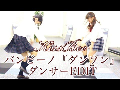 【KissBee】ダンソン エグスプロージョンEDITを踊ってみた【バンビーノ】