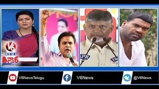 KTR As TRS Working President | Sun Pariwar Scam | Chandrababu On KCR's Gift | Teenmaar News