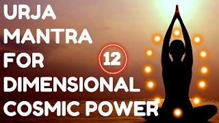Urja Mantra For  12 Dimensional Power, Energy & Wellness : Very Powerful !