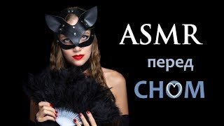 Расслабляющее АСМР видео ПЕРЕД СНОМ 💖  ТРИГГЕРЫ ~ Женщина Кошка вернулась, чтобы расслабить тебя!