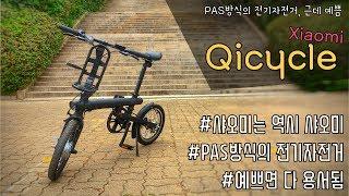 [포켓매거진] 샤오미 전기자전거 치사이클 리뷰입니다. xiaomi electronic bycicle Qicycle full review