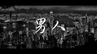 Senseless - 男人唔可以窮 [Lyrics Video]