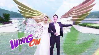 【Wing On 想飛 就飛】(新婚夫婦篇)