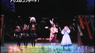 2012年7月 東京日比谷 日生劇場のファミリーフェスティヴァル で上演される、アリスが主役のコンサートの紹介ビデオです。 みんなで歌って、手...