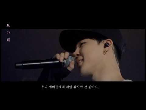 방탄소년단(BTS) 10주년 기념 영화 ' 보라해 ' (Borahae)  TEASER