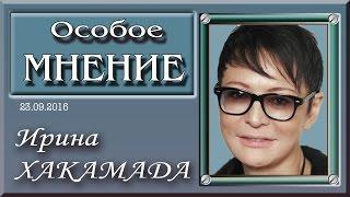 Ирина Хакамада: Почему Володина назначили спикером Госдумы/ 23.09.2016