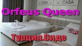 ТУРЦИЯ, СИДЕ, ОБЗОР ОТЕЛЯ ORFEUS QUEEN (Обзор Комнаты)