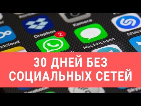 30 дней без социальных сетей — челлендж