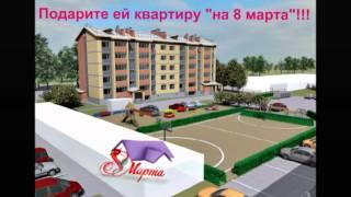Реклама недвижимости, Йошкар-Ола, ул. 8 марта(, 2014-06-07T11:35:45.000Z)