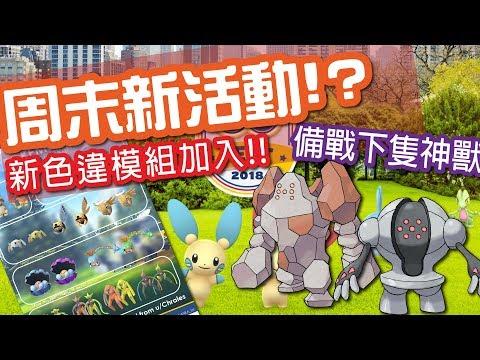 【Pokémon GO】遊戲版本強制更新?!(修復程式錯誤反而開放更多BUGS?!) | Doovi
