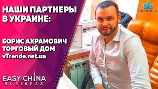 Наши партнеры в Украине - Борис Ахрамович и торговый дом vTrende.net.ua(, 2017-01-13T10:24:30.000Z)
