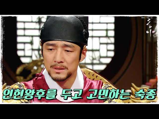 [동이] 인현왕후를 믿고 싶지만...괴로워하는 숙종 #옛드 (MBC100525방송)