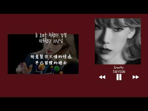 【韓中字】太妍 태연 TAEYEON - Gravity