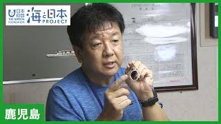 #3 鹿児島大学水産学部 大富潤教授 インタビュー|海と日本PROJECT in 鹿児島