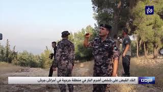 إلقاء القبض على شخص أضرم النار في منطقة حرجية في أحراش جرش - (1-6-2019)