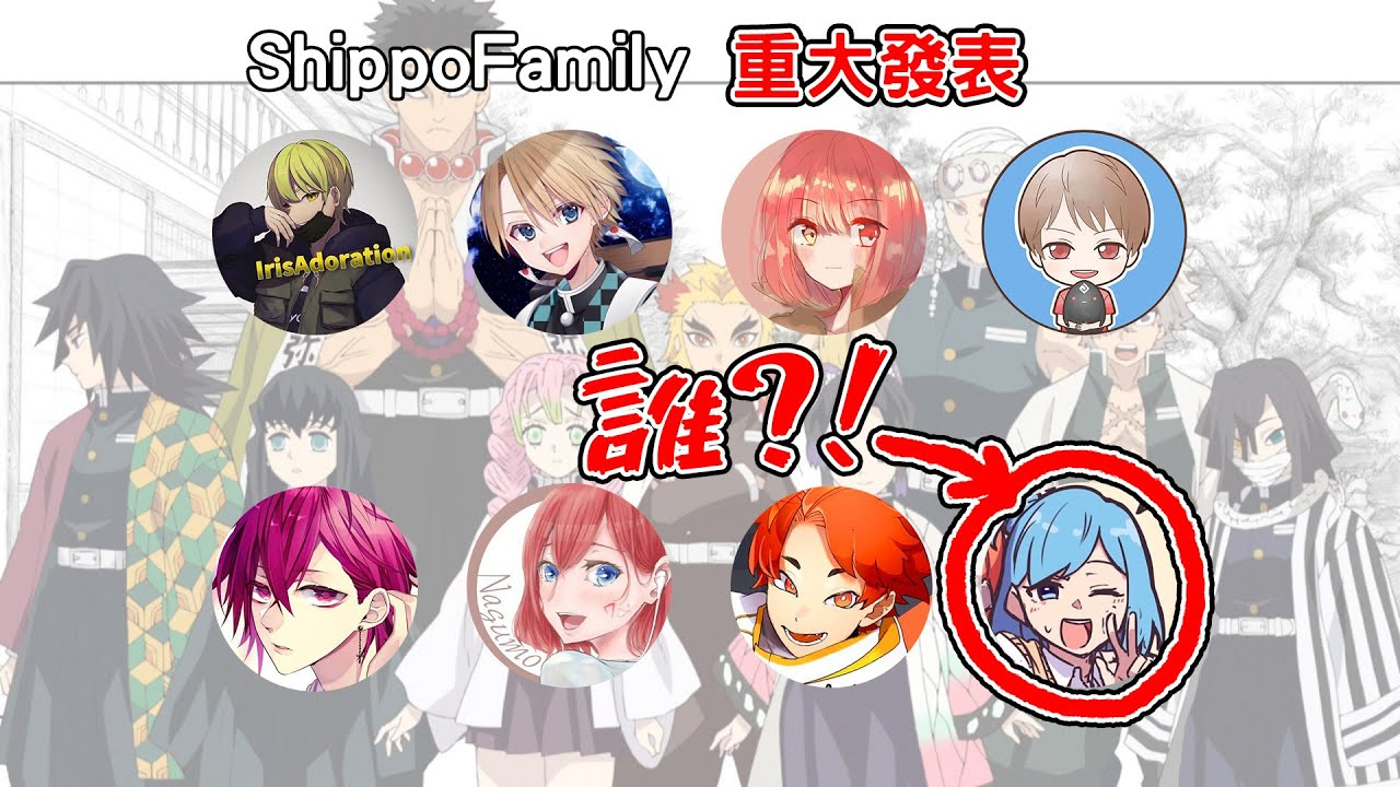 【ShippoFamily】重大發表!這是....誰?!【邁入10萬訂閱】