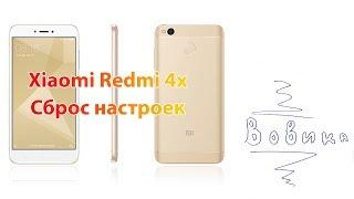 Сброс настроек Xiaomi Redmi 4x hard reset