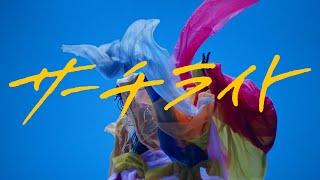 秋山黄色『サーチライト』
