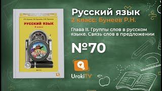 Упражнение 70 — Русский язык 2 класс (Бунеев Р.Н., Бунеева Е.В., Пронина О.В.)