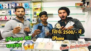 DHAMAKA iPhones ही iPhones 🔥| सिर्फ 2500₹ में | इससे सस्ता कहीं नहीं |Cheapest iPhone Market