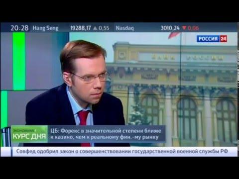 Центральный банк России о рынке форекс