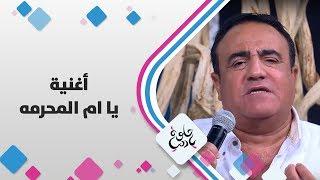 المطرب السوري شادي جميل - أغنية يا ام المحرمه