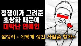 점쟁이 말 듣고 대박 터진 연예인 TOP3