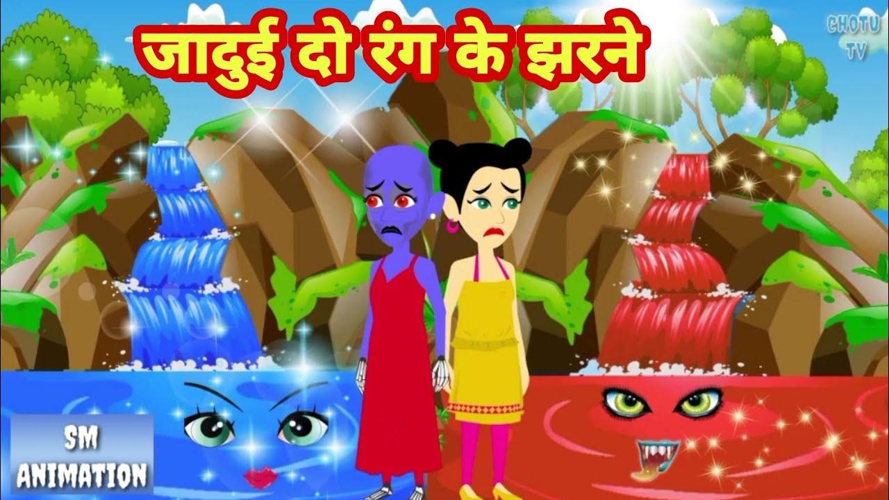 जादुई दो रंग के झरने - Hindi kahaniya || Jadui kahaniya || Kahaniya || hindi kahaniya || Chotu Tv
