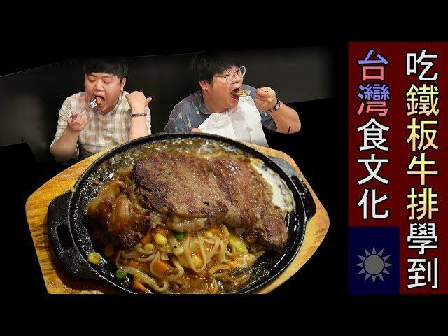 韓國人終於吃到台灣正宗鐵板牛排,特大,肉汁汩汩 by 韓國歐巴 胖東 Wire-Head