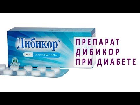 Использование препарата Дибикор в лечении сахарного диабета