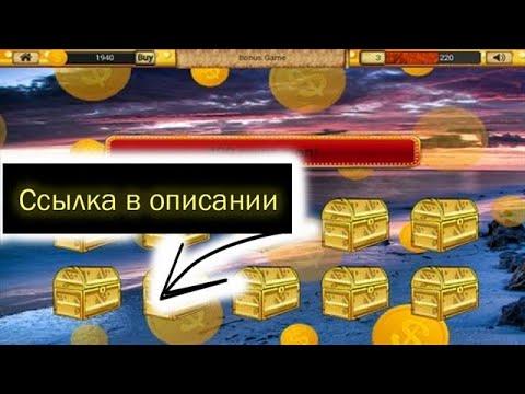 Скачать бесплатно aztec gold без регистрации