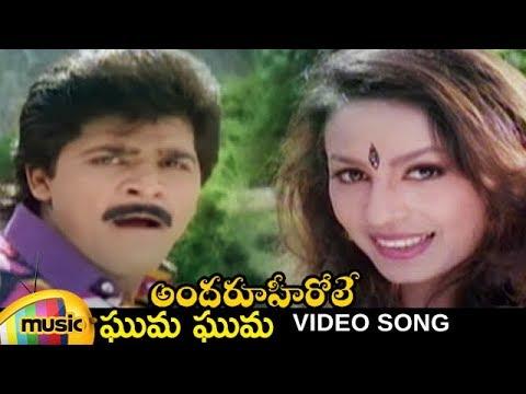 Ghuma Ghuma Full  Song  Andaru Hero Le Telugu Movie Songs  Ali  Kashmira Shah  Mango Music