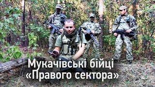 Мукачівські бійці «Правого сектора» розповіли свою версію стрілянини 11 липня