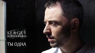 ТЫ ОДНА – Сергей Мироненко (Music 2015)