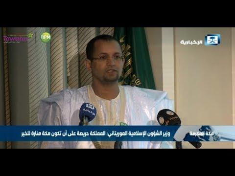 وزير الشؤون الإسلامية الموريتاني: المملكة حريصة على أن تكون مكة منارة للخير | الإخبارية السعودية