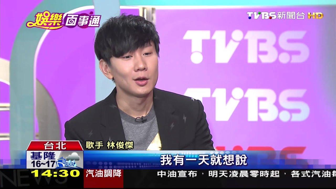 金曲歌王林俊傑 暢談音樂創作之路 - YouTube