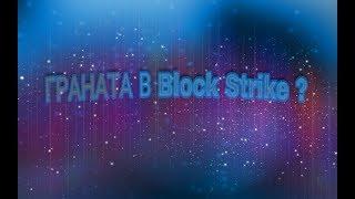ГРАНАТИМ В | Block Strike | Блок Страйк |