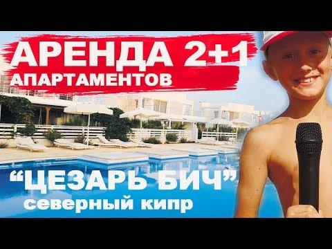 Аренда апартаментов 2+1 в Цезарь Бич.🌴🏠🌊Северный Кипр.