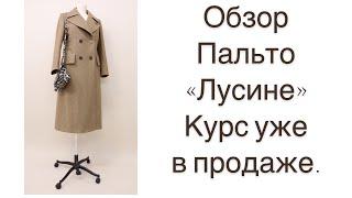 "ОБЗОР ПАЛЬТО ""ЛУСИНЕ"" СШИТОГО НА КУРСЕ/IRINAVARD"