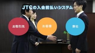 株式会社JTC  ファクタリング・事業資金調達紹介動画 thumbnail