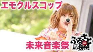 日比谷公園で行われた「ふるさと応援祭〜未来音楽祭」より ぷれ☆すくの...