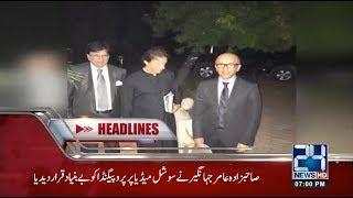 News Headlines   7:00 PM   18 ct 2018   24 News HD