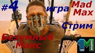 Стрим игры-Безумный Макс на русском!Mad Max!#4!михаилиус1000