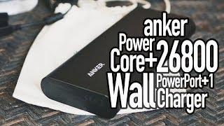 開箱#EP37: Anker PowerCore+ 26800 電力超強但行動不太方便的行動電源