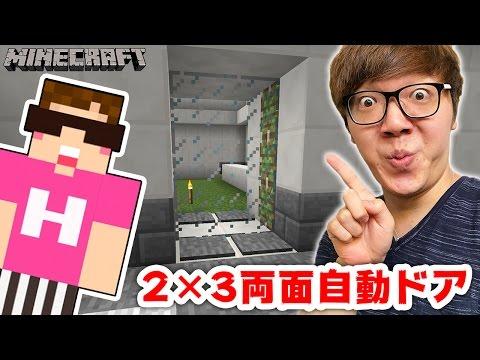 【マインクラフト】2×3の両面自動ドア作るぜ!【ヒカキンのマイクラ実況 Part273】【ヒカクラ】