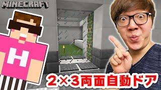 【マインクラフト】2×3の両面自動ドア作るぜ!【ヒカキンのマイクラ実況 Part273】【ヒカクラ】 thumbnail