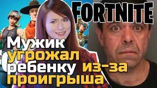 Мужик угрожал ребенку за проигрыш в Fortnite / сериал по Diablo ?