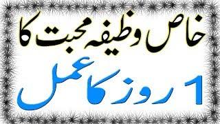 Surah Yaseen ko 1 Bar Parhain Pasand ki Shadi k liye Bus 1 Din Pasand ki Shadi ki har Mushkil ka hal