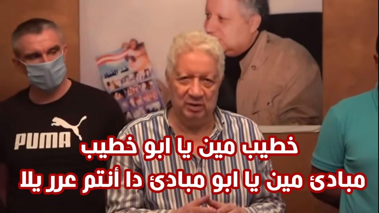 مرتضي منصور يفتح النار علي الخطيب بسبب عودة الدوري و لاعيبة الزمالك تعمل اضراب بسبب المستحقات